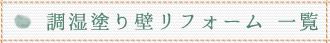 ji_chositsu